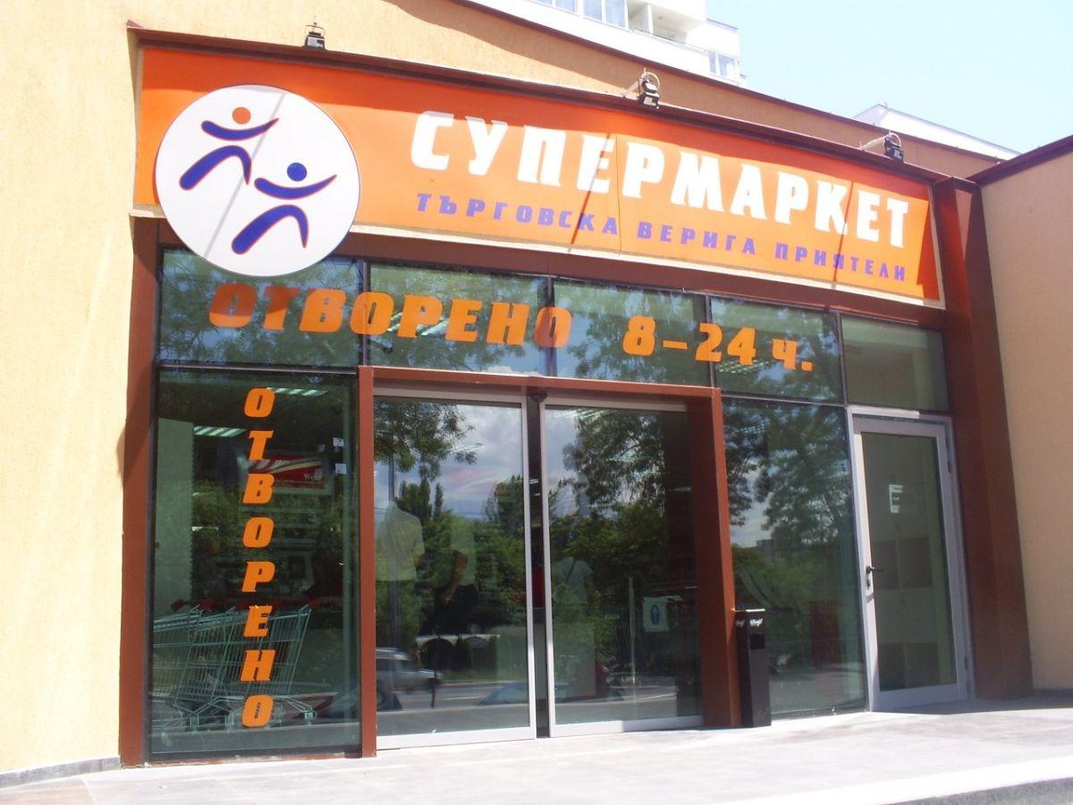 Программа автоматизации ,магазин, хранителни стоки, супермаркет - София