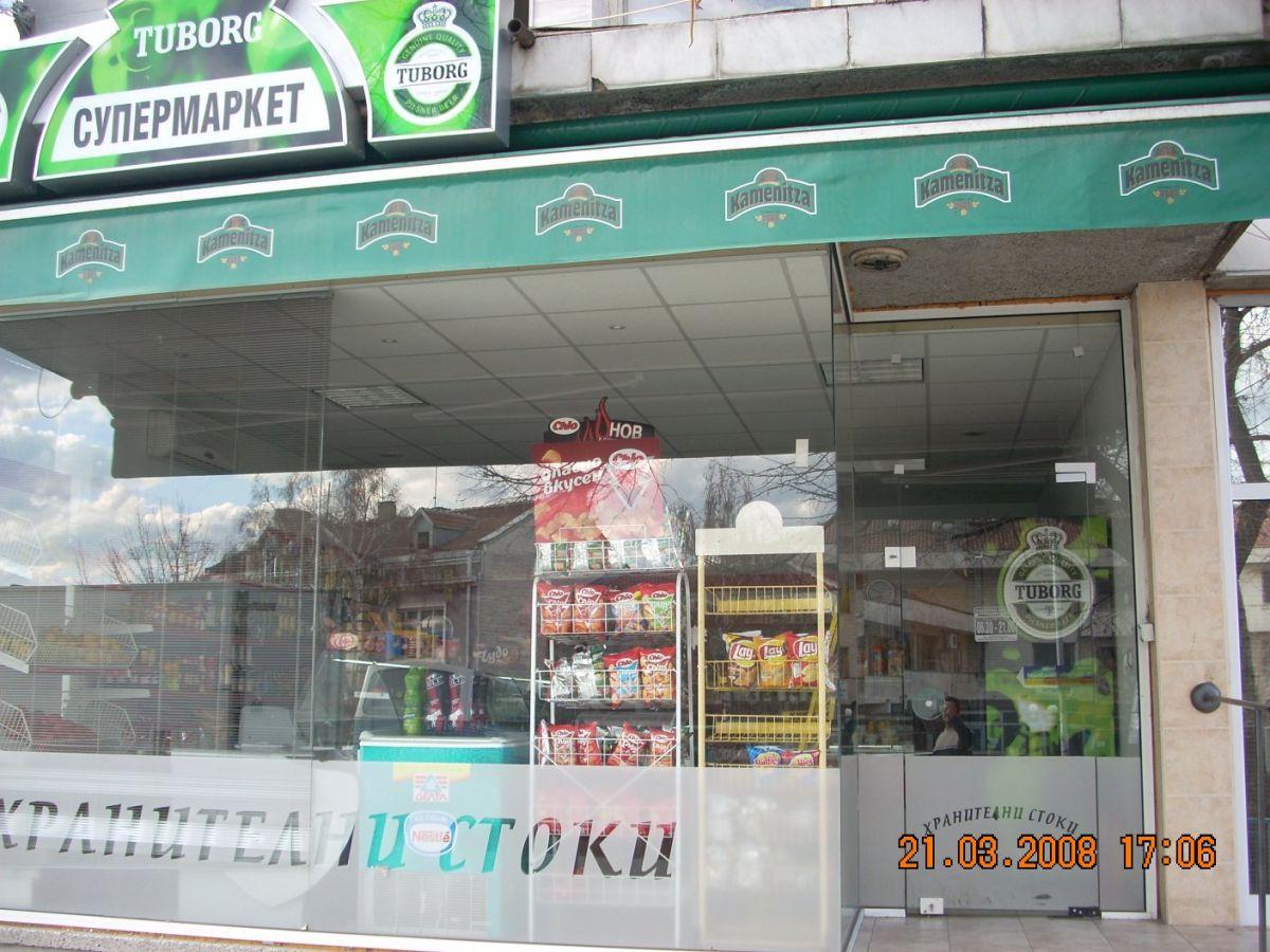Программа автоматизации ,магазин, супермаркет, хранителни стоки - София