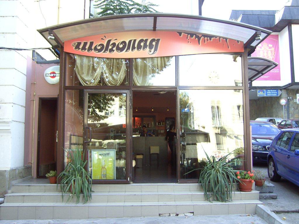 Програма за автоматизация на , кафене, бар - Велико Търново