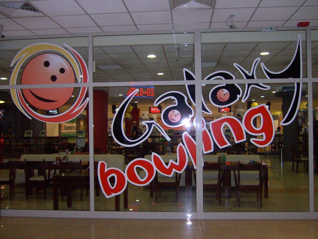 Программа автоматизации боулинг, спорт, кафене, клуб - Велико Търново