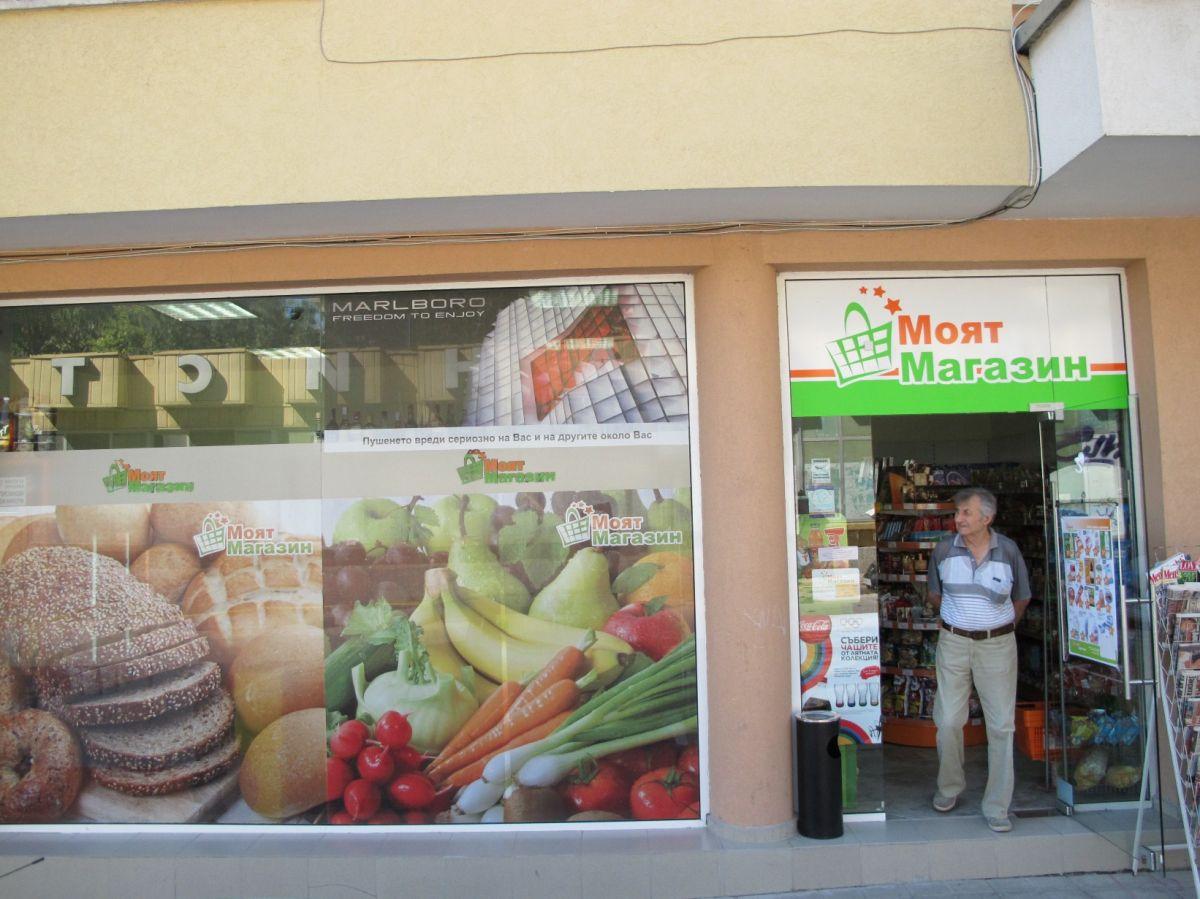 Программа автоматизации ,магазин, ресторант, хранителни стоки, верига - Велико Търново