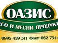 Автоматизация на склад за месни продукти, разнос - Варна