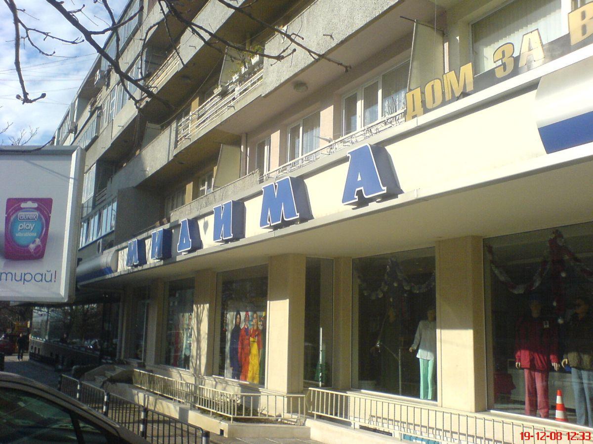 Програма за автоматизация на работно облекло,магазин - Варна
