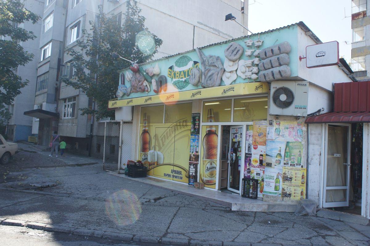 Програма за автоматизация на ,магазин, хранителни стоки, супермаркет, верига - Бургас