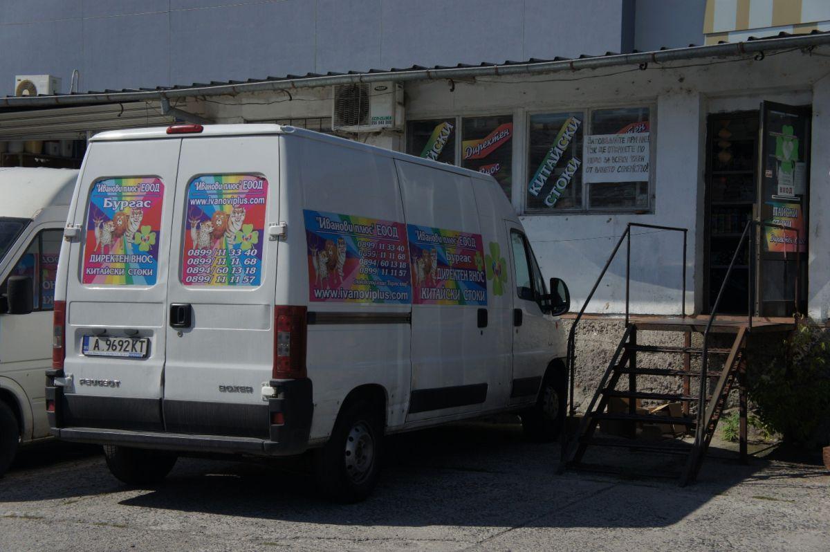 Программа автоматизации , детски стоки, китайски стоки,,магазин - Бургас