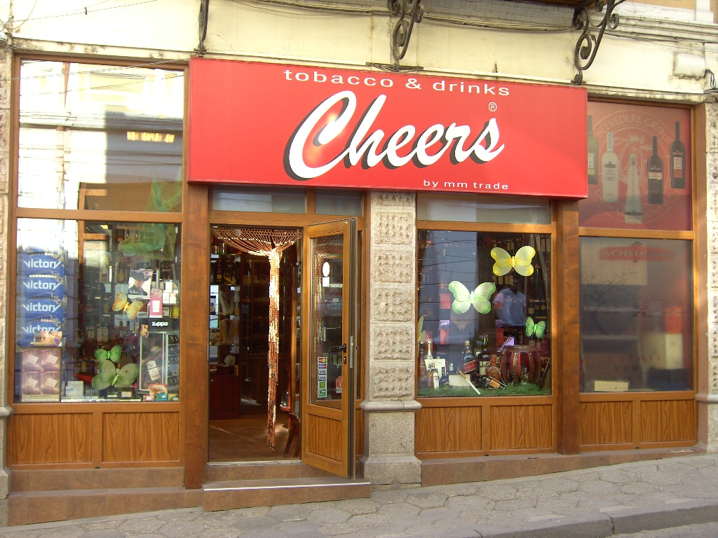 Программа автоматизации магазин, бутик, цигари, алкохол, пури - Велико Търново