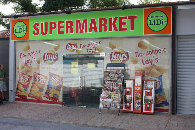 Программа автоматизации магазин, верига, хранителни стоки, супермаркет - К.К. Златни Пясъци