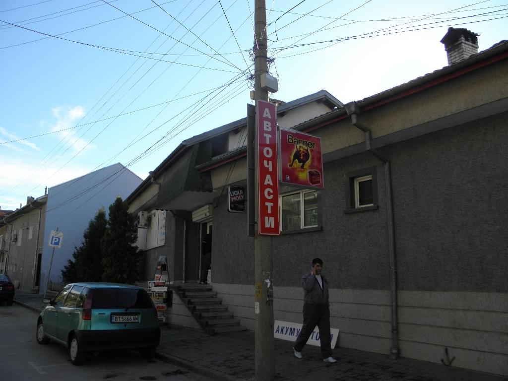 Программа автоматизации ,магазин,авточасти - Велико Търново