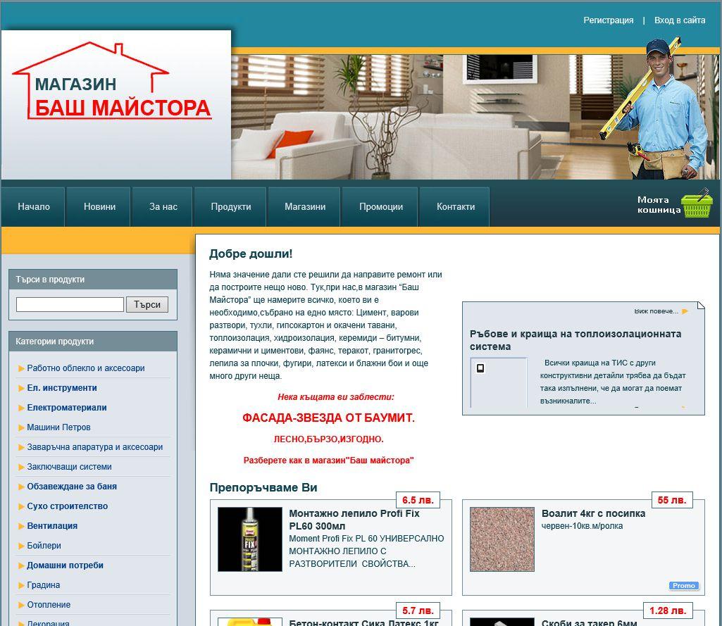 Програма за автоматизация на ,магазин, стрoителни материали, верига - Сандански