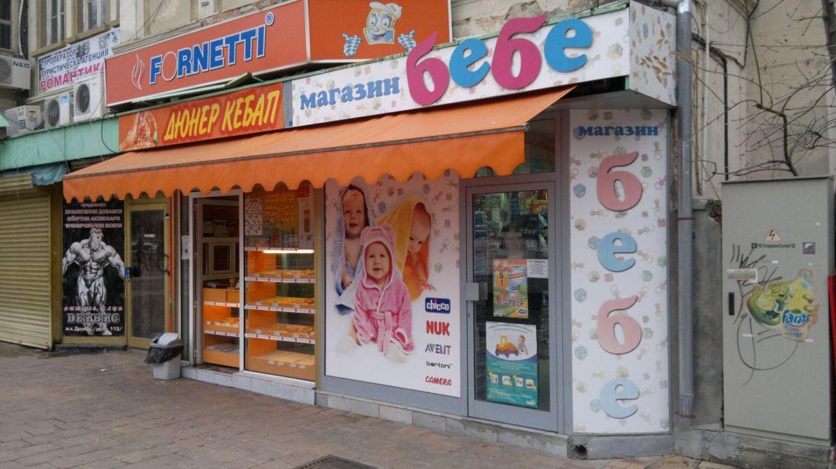 Программа автоматизации ,магазин, хранителни стоки, верига - Плевен