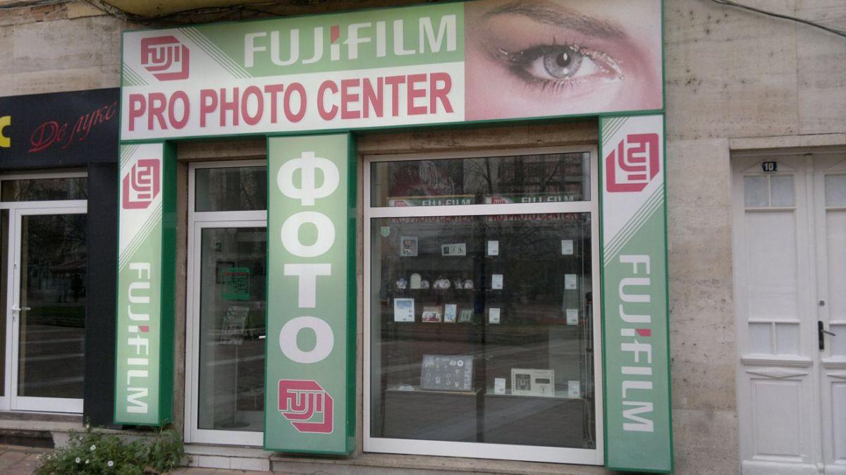 Программа автоматизации fuji, pro, photo, плевен, бенстар, магазин, верига - Плевен