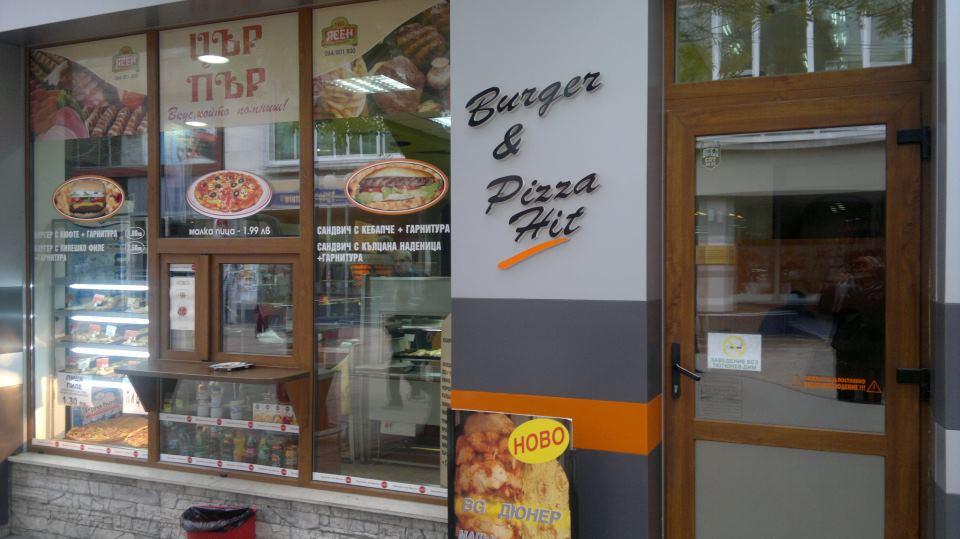 Программа автоматизации , пицария, бързо хранене, закуски, плевен, бенстар, - Плевен