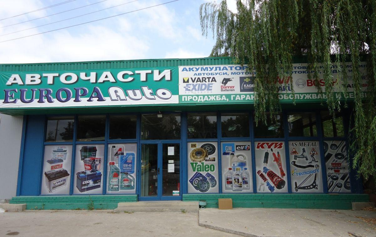 Програма за автоматизация на ,магазин, авточасти - Велико Търново