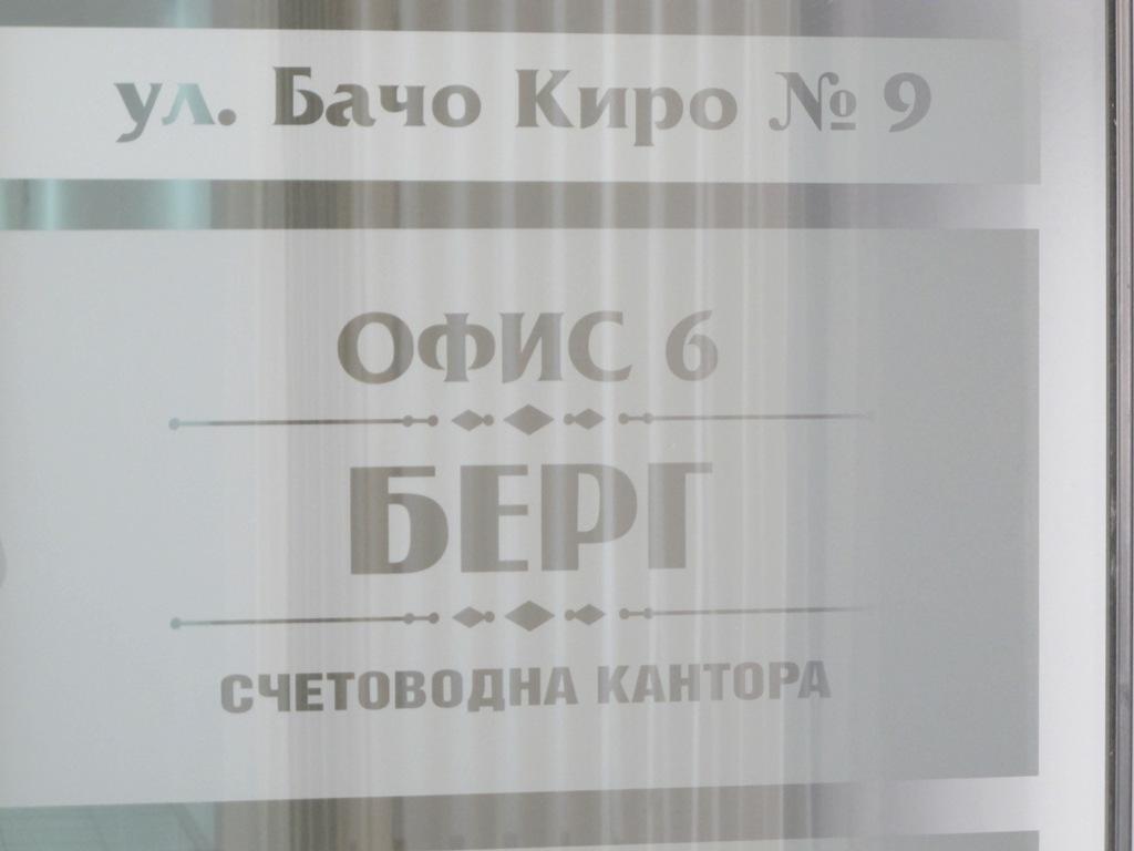 Програма за автоматизация на счетоводство, ТРЗ - Велико Търново