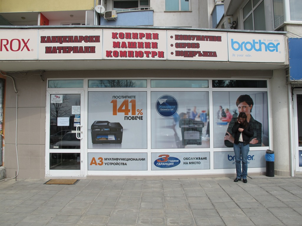 Программа автоматизации магазин, книжарница, компютърна техника, офис оборудване, консумативи - Велико Търново