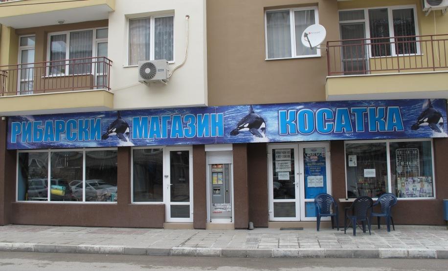 Программа автоматизации ,магазин, спорт, риболов - Велико Търново, Горна Оряховица