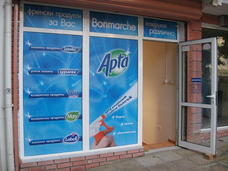 Программа автоматизации ,магазин, супермаркет - Варна