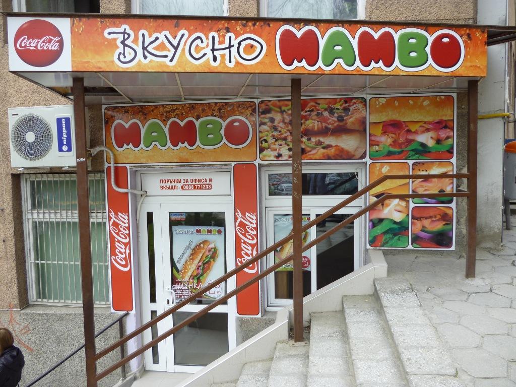 Программа автоматизации , ресторант, пицария, бързо хранене, верига - Велико Търново