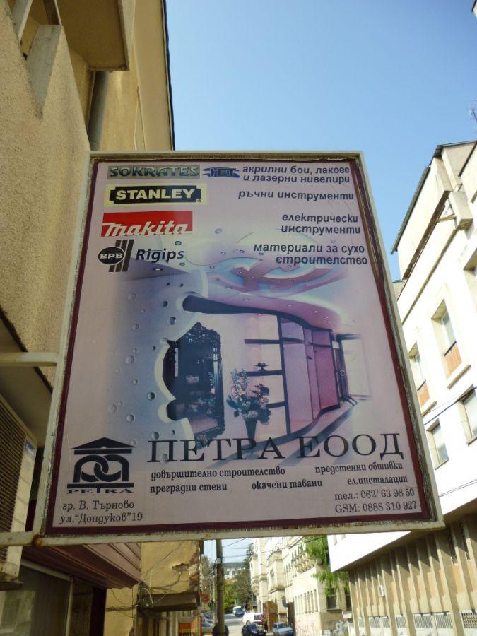 Программа автоматизации ,магазин, стрoителни материали - Велико Търново