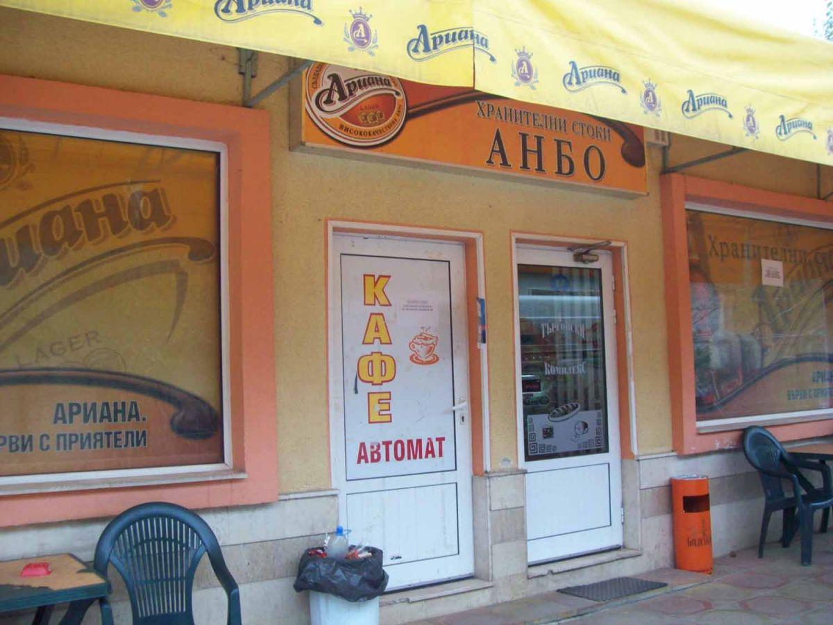 Програма за автоматизация на ,магазин, хранителни стоки, супермаркет, верига - Кюстендил