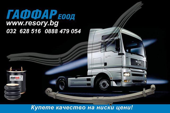Програма за автоматизация на склад, авточасти, камиони, ресори - Пловдив