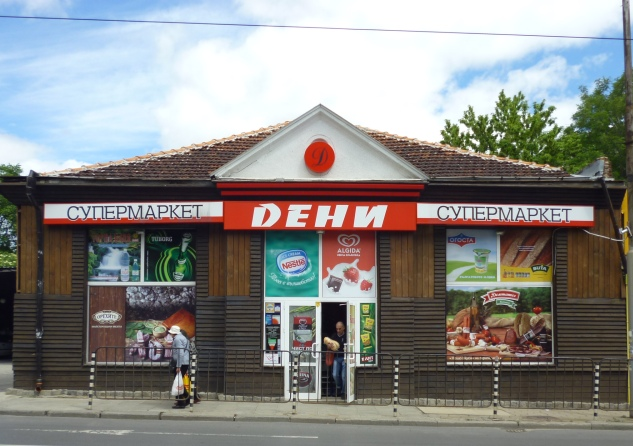 Программа автоматизации , магазин, хранителни стоки, ,супермаркет - София