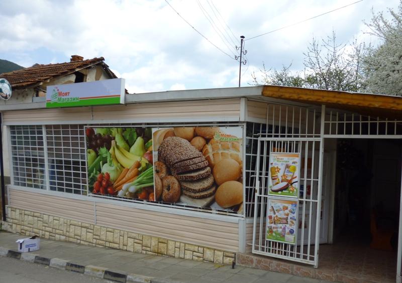 Программа автоматизации ,супермаркет, магазин, хранителни стоки - София