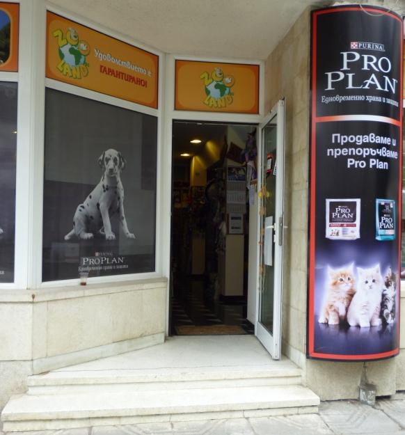 Программа автоматизации ,магазин, зоомагазин, верига - София