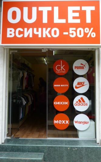 Программа автоматизации ,магазин, дрехи, outlet - София