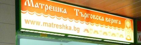 Програма за автоматизация на ,магазин, хляб, пекарна, верига - София