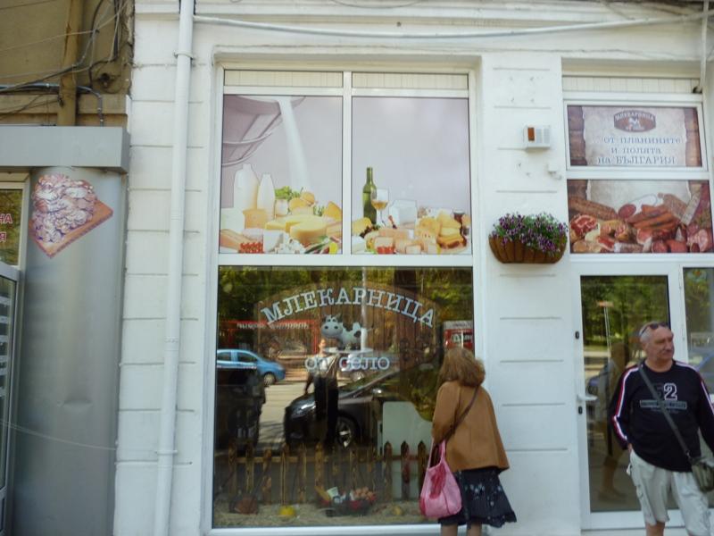 Программа автоматизации ,магазин,хранителни стоки,млечни продукти - София