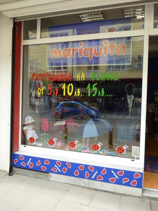 Програма за автоматизация на ,магазин,дрехи,детски стоки,обувки,верига - София