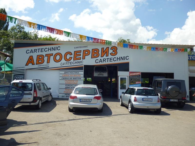 Программа автоматизации автосервиз,,авточасти - София