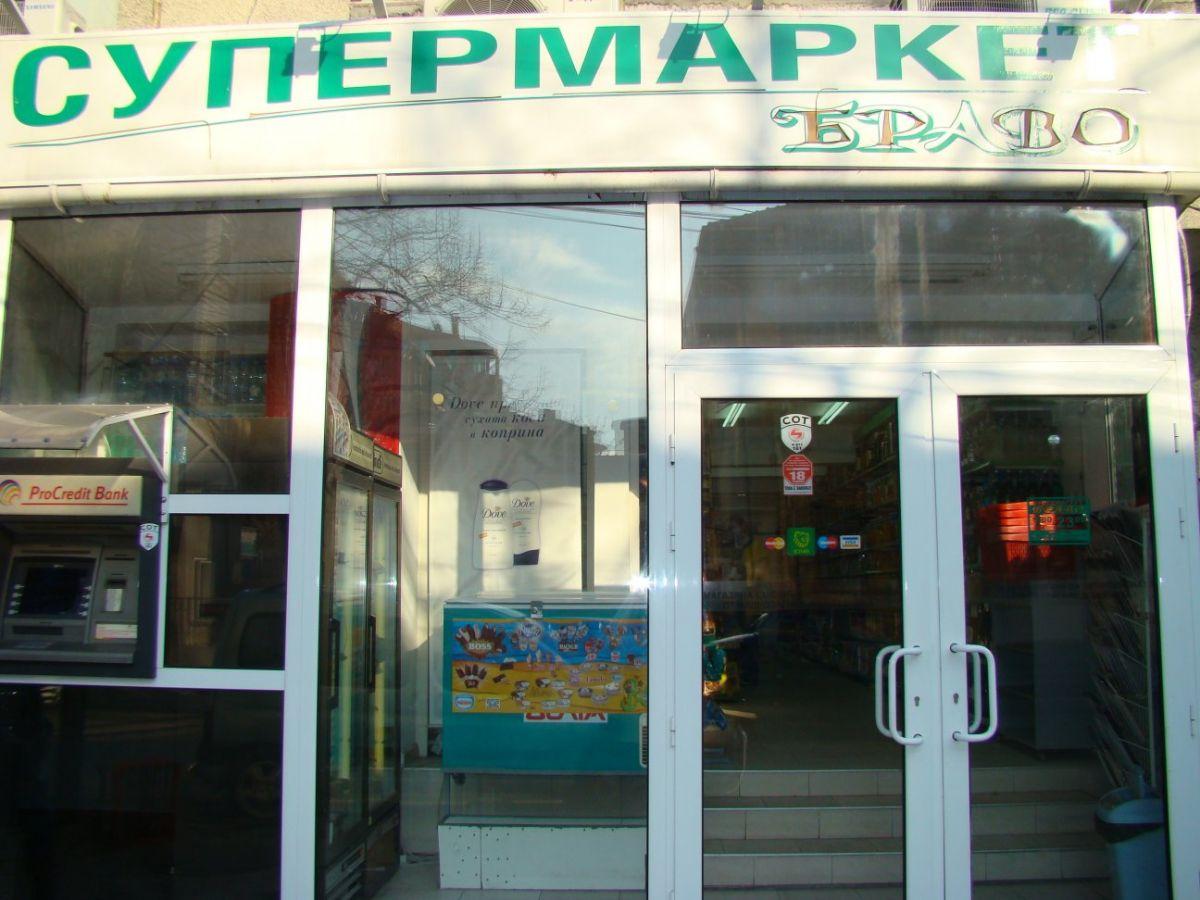 Программа автоматизации ,магазин, хранителни стоки, супермаркет, верига - Бургас