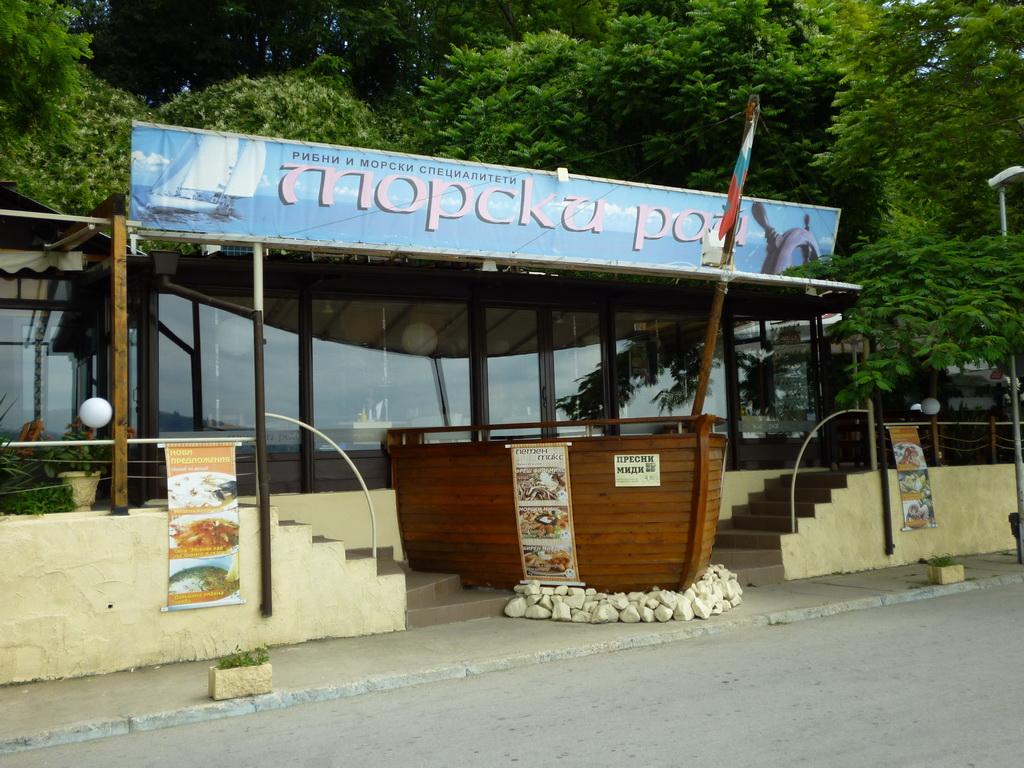 Программа автоматизации , ресторант, рибен ресторант - Варна
