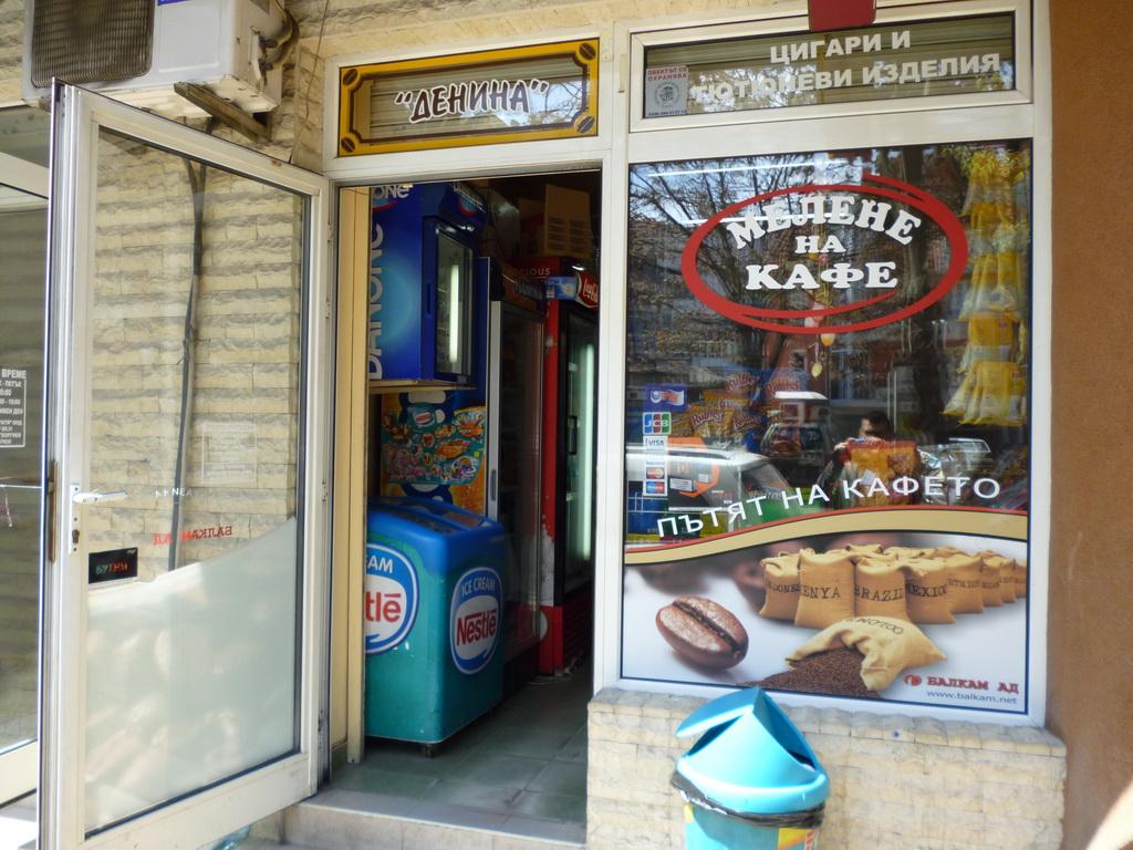 Программа автоматизации ,магазин,хранителни стоки - Варна