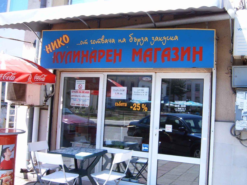 Программа автоматизации ,магазин, хранителни стоки, супермаркет - Сливен