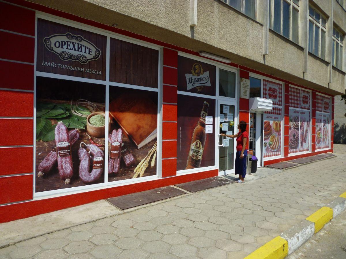 Программа автоматизации ,магазин, хранителни стоки, супермаркет - с. Камен