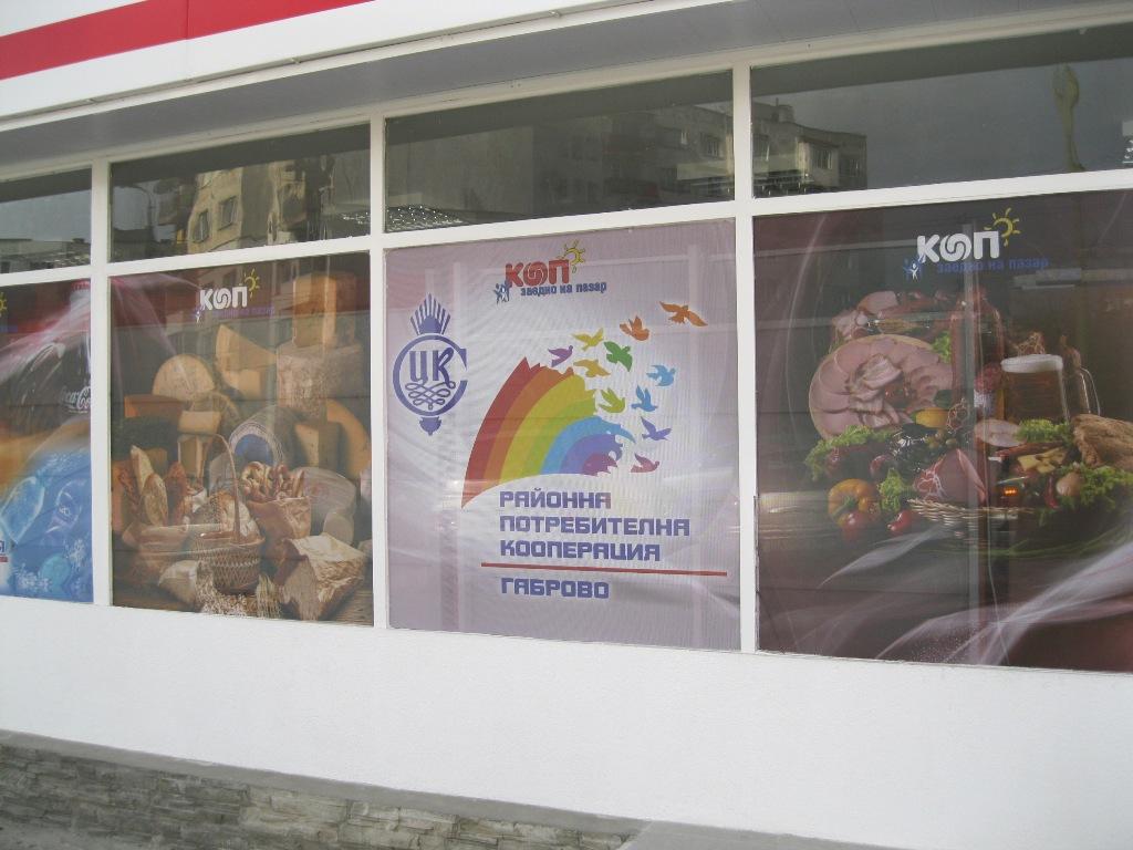 Программа автоматизации ,магазин,хранителни стоки,супермаркет - Габрово