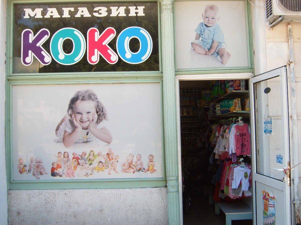 Програма за автоматизация на ,магазин, детски кът, дрехи, обувки, детски стоки - Сливен