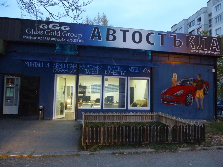 Программа автоматизации ,магазин,авточасти,автостъкла - София