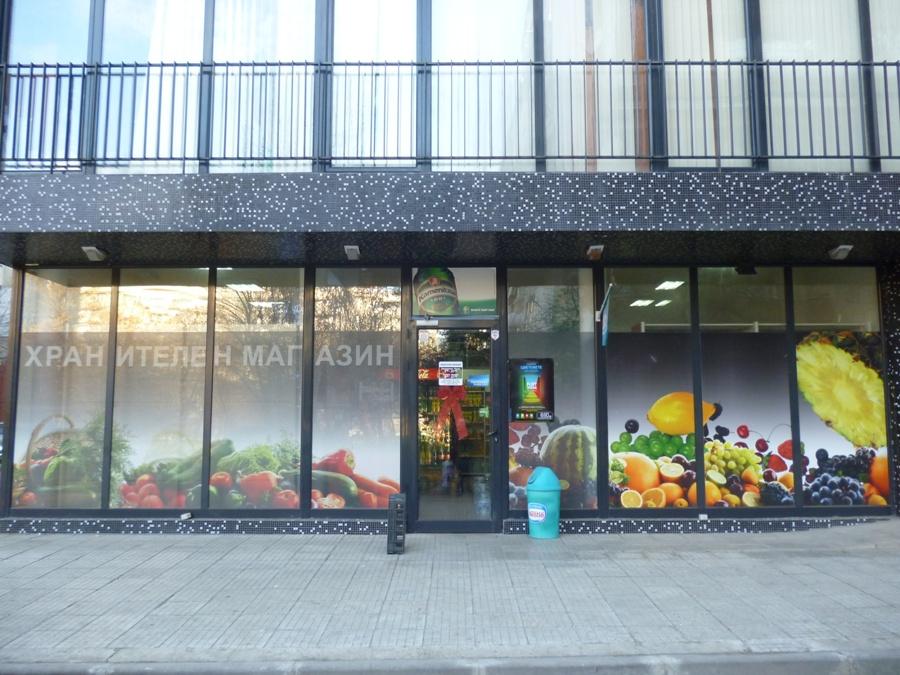 Программа автоматизации ,магазин,супермаркет,хранителни стоки,верига - София