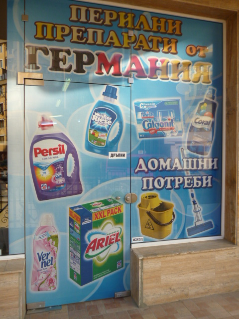 Программа автоматизации ,магазин,почистваши препарати - София