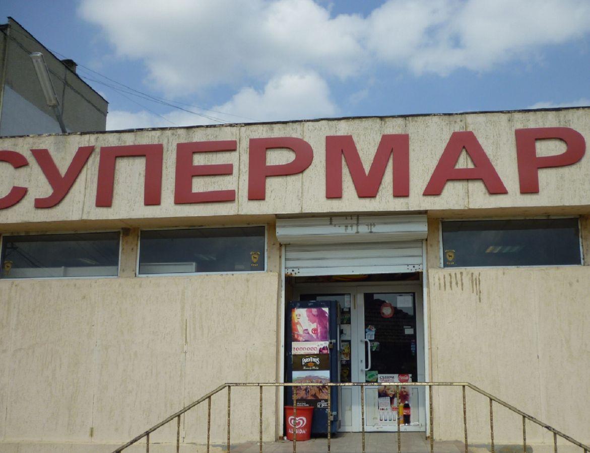 Программа автоматизации ,магазин, хранителни стоки, супермаркет - Варна