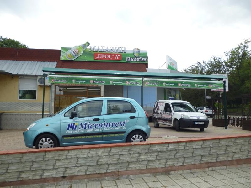 Программа автоматизации ,магазин, супермаркет, бързо хранене, хранителни стоки, верига - Горна Оряховица