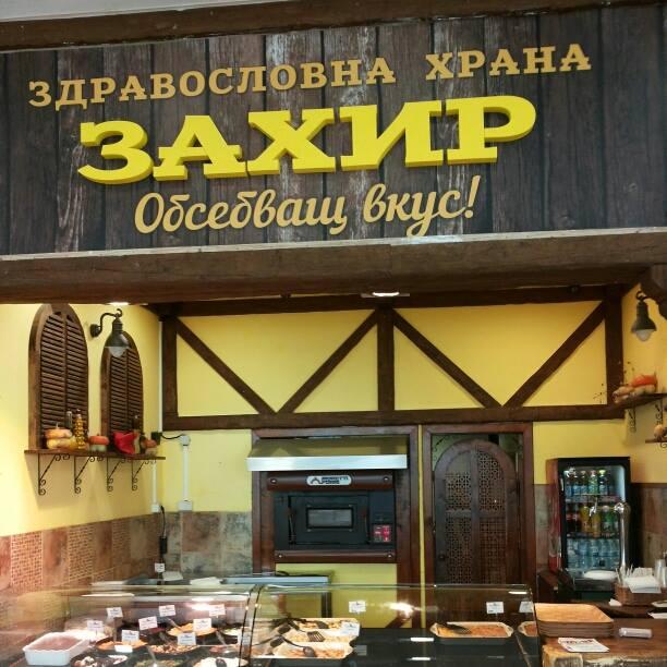 Программа автоматизации ресторант, кафене, бързо хранене - Стара Загора