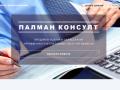 Автоматизация на , ТРЗ, счетоводство - Пловдив