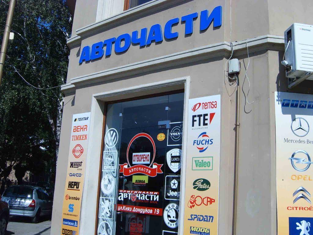 Програма за автоматизация на магазин, авточасти - Видин